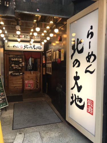 【ほっこりランチ】新宿駅近で味噌ラーメン「らーめん 北の大地」