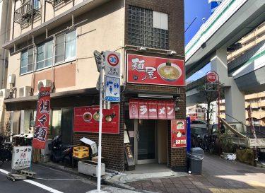 【隠れた名店】北区王子の中華料理屋「麺屋・縁」