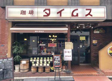 【新宿駅南口】令和の時代に昭和を味わう駅近純喫茶「珈琲タイムス」
