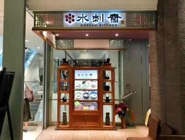 【女性に大人気】新宿タカシマヤ13階の韓国料理「水刺斎スランジェ」