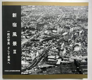 【観覧料無料】新宿歴史博物館で新宿の歴史を語る写真展「新宿風景」