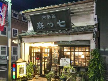【高円寺喫茶店】昭和へタイムスリップ、ノスタルジーに浸れる「七つ森」