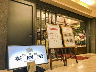 【西新宿の穴場】大阪発「カフェ 英國屋」でコーヒー1杯お替り無料