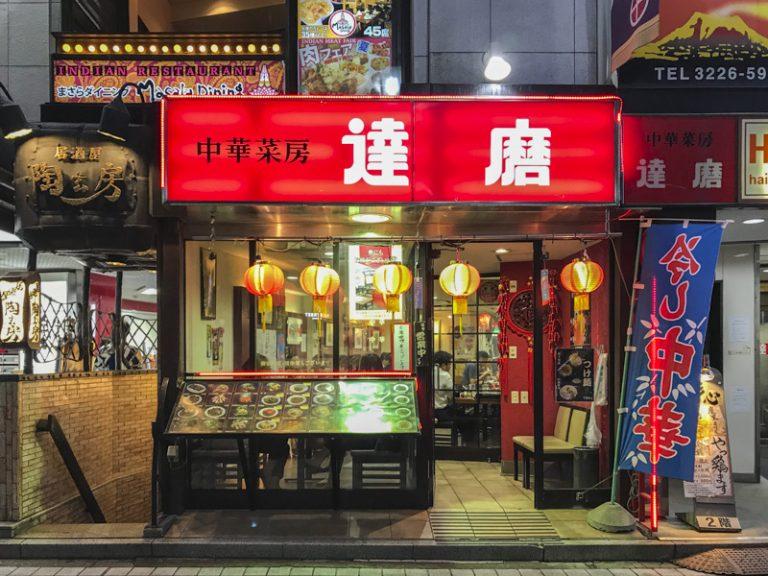 中華 新宿