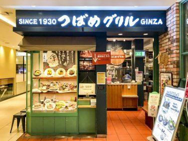 【新宿駅直結】ドイツビールに合う1930年創業の洋食屋「つばめグリル」