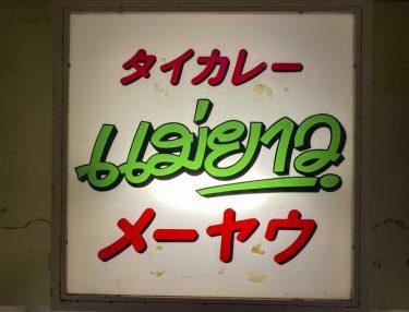【タイカレー専門店】四谷三丁目・信濃町駅が最寄りのタイ食堂「メーヤウ」